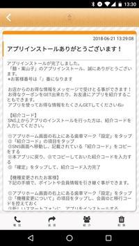 麺・案山子 RAMEN KAKASHI screenshot 1