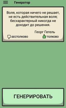 Генератор screenshot 1