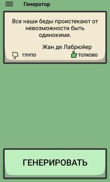 Генератор screenshot 3