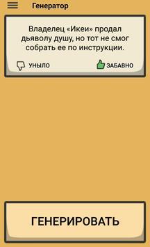 Генератор screenshot 5