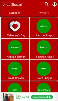 Urdu Shayari screenshot 1