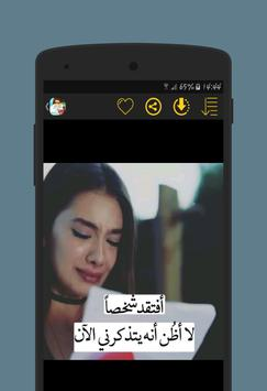 اشتياق screenshot 1