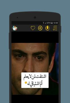 اشتياق screenshot 2