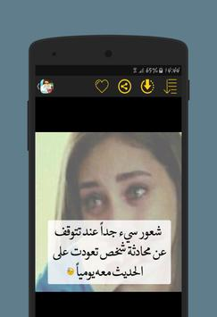 اشتياق screenshot 3