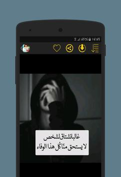 اشتياق screenshot 4