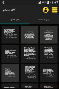 كلام مترجم poster