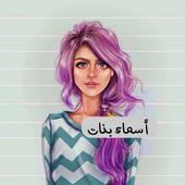 صور بأسماء بنات icon