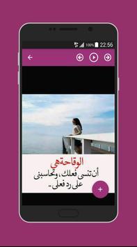 صور كلام بنات apk screenshot