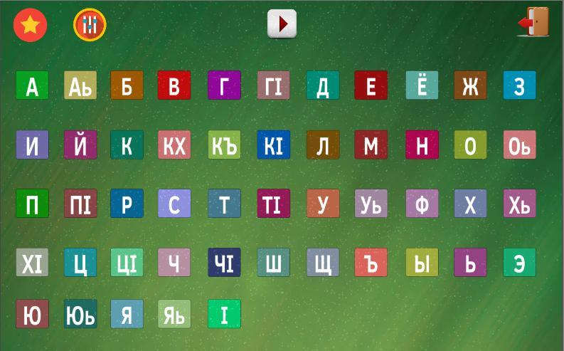 Чеченский алфавит в картинках, открытки музыкальные
