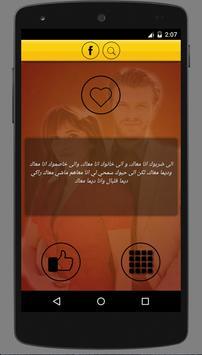رسائل حب وغرام للواتس اب 2016 poster
