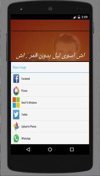 رسائل حب وغرام للواتس اب 2016 screenshot 4