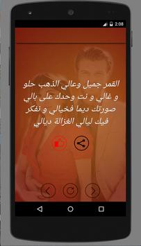 رسائل حب وغرام للواتس اب 2016 screenshot 6