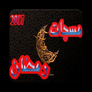 مسجات رمضان 2017 poster