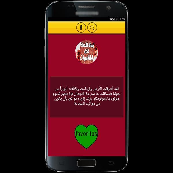 رسائل تهنئة لكل المناسبات For Android Apk Download