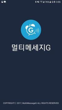 MultiMSG-G, 멀티메세지G poster