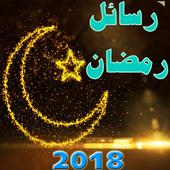 اجمل رسائل و مسجات - رمضان 2018 icon