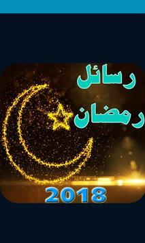 اجمل رسائل و مسجات - رمضان 2018 screenshot 3