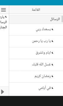 اجمل رسائل و مسجات - رمضان 2018 screenshot 4