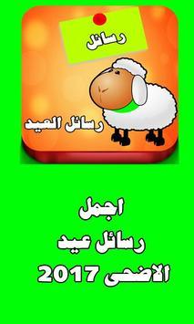 Eid al Adha messages 2017 poster