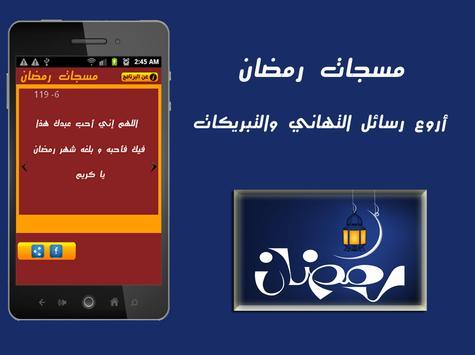 مسجات رمضان apk screenshot