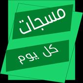 مسجات icon