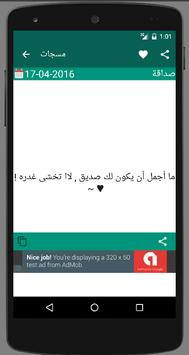 مسجات screenshot 1