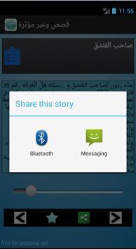 قصص و عبر مؤترة 2016 screenshot 2