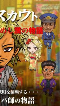 新宿 スカウト 物語~歌舞伎町伝説のナンパ師 ナイ スワン~ apk screenshot