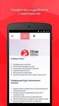 EVEconf apk screenshot