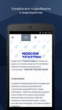 Moscow Ticketing Forum screenshot 4