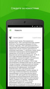 Пассажирский форум apk screenshot