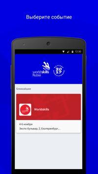 WorldSkills Russia poster