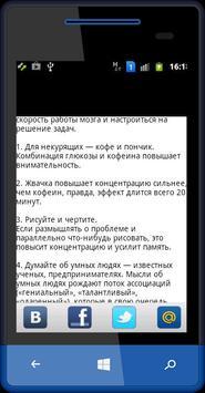 Законы счастья apk screenshot