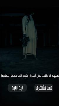مريم المرعبة - MARIAM poster