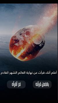 مريم المرعبة - MARIAM apk screenshot