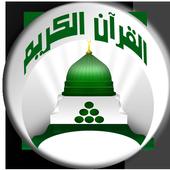قران كريم بالتفسير icon