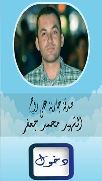 قران كريم بالتفسير poster