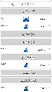قران كريم بالتفسير apk screenshot