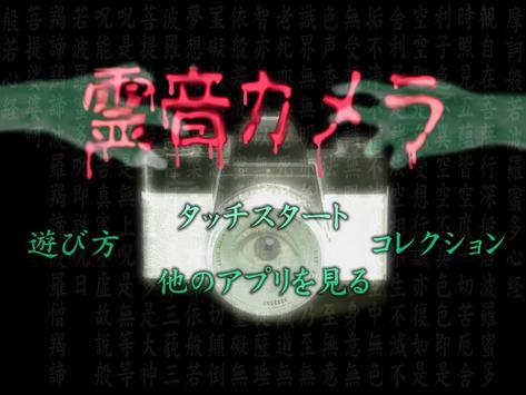 霊音カメラ poster