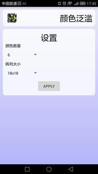 颜色泛滥 apk screenshot