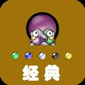 经典泡泡球 icon
