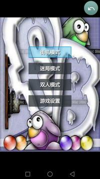 经典泡泡球 poster