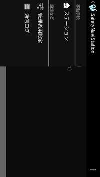 SafetyNaviStation apk screenshot