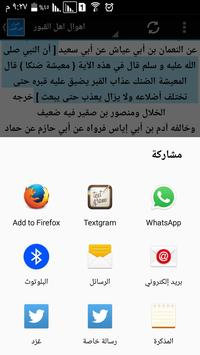اهوال اهل القبور screenshot 4
