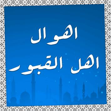 اهوال اهل القبور poster