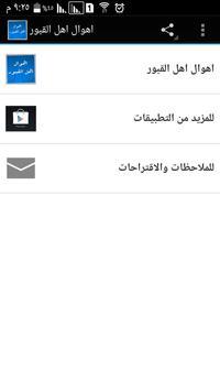 اهوال اهل القبور apk screenshot