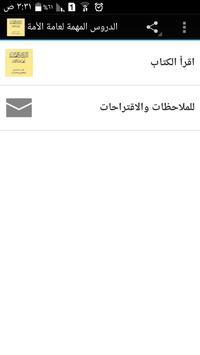 الدروس المهمة لعامة الأمة screenshot 1