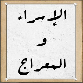 الإسراء والمعراج poster