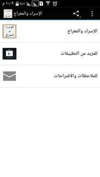 الإسراء والمعراج screenshot 1