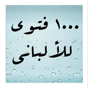 ألف فتوى للشيخ الألباني poster